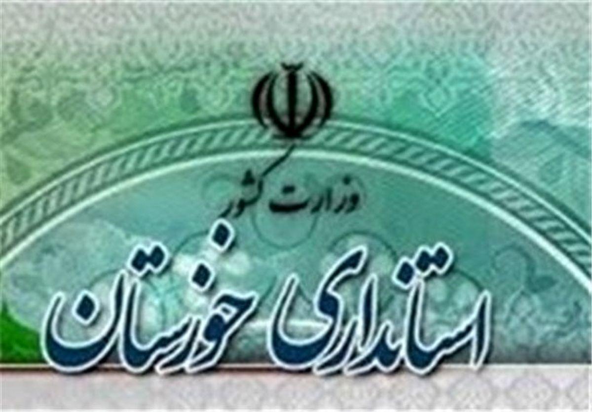 نمره مردود به استانداری خوزستان