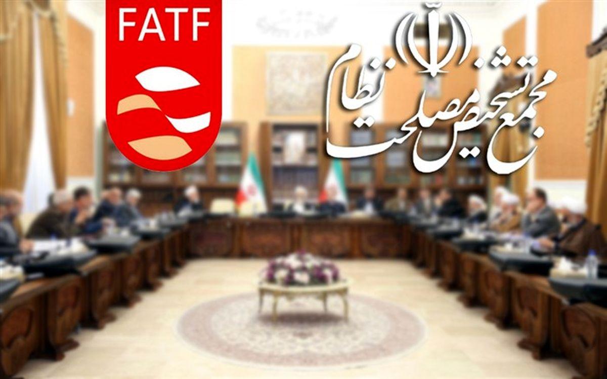 وضعیت لوایح FATF در مجمع