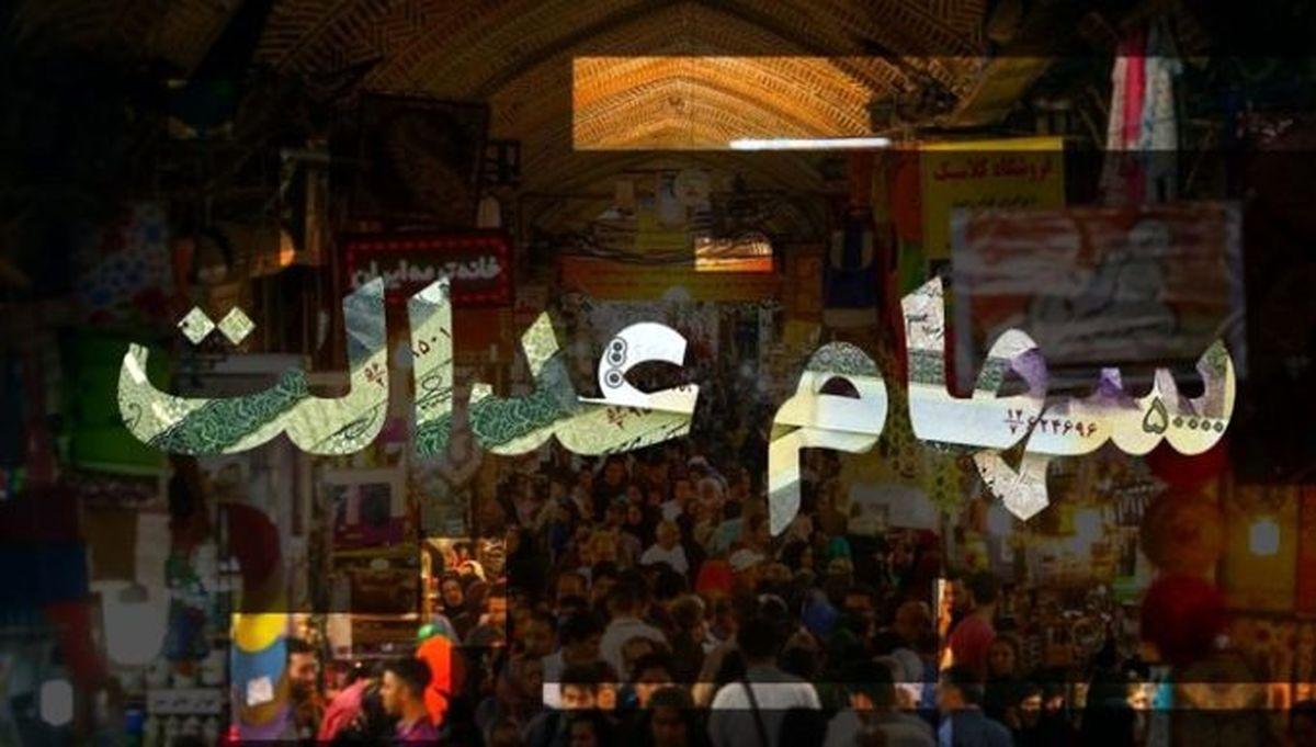 ارزش سهام عدالت چقدر است / عیدی دولت به مردم چه می تواند باشد ؟ + جزئیات مهم