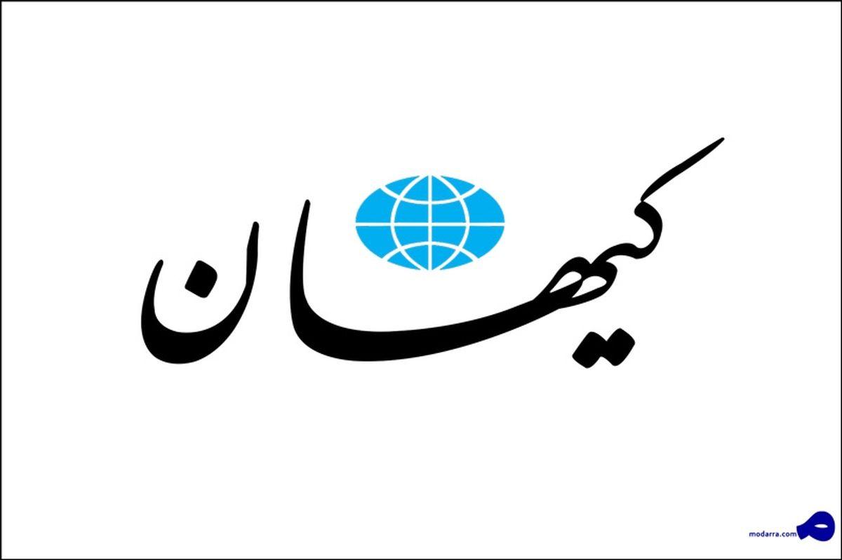 کیهان: نباید به اظهارات طالبان اعتماد کرد