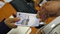 یارانه معیشتی 90 هزار تومان خواهد شد؟ +جزئیات جدید