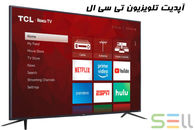 خرید اقساطی با بهترین قیمت تلویزیون تی سی ال در بازار