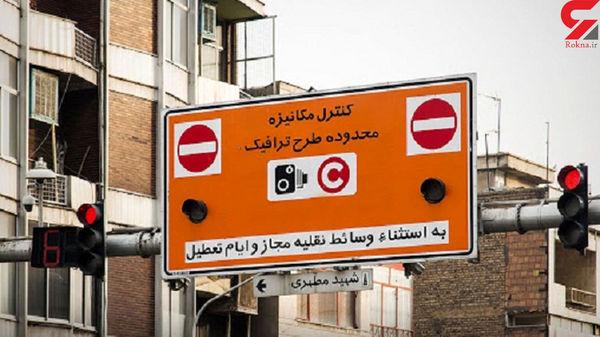 نرخ جدید عوارض طرح ترافیک + جدول محاسبه