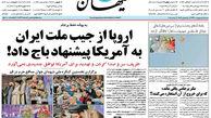 عکس / روزنامه های سیاسی شنبه 15 اردیبهشت
