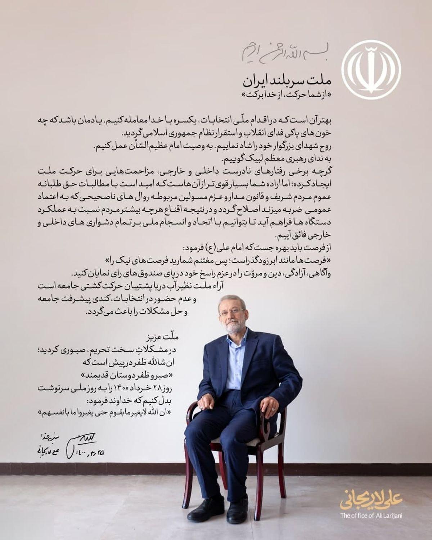 بیانیه  علی لاریجانی خطاب به مردم منتشر شد + متن