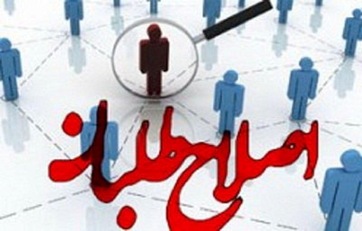 ادعایی درباره کاندیداهای جبهه اصلاحات برای انتخابات ریاست جمهوری