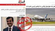 خبر «هدیه هواپیمای تجملاتی امیر قطر به رئیسی» جعلی از آب در آمد