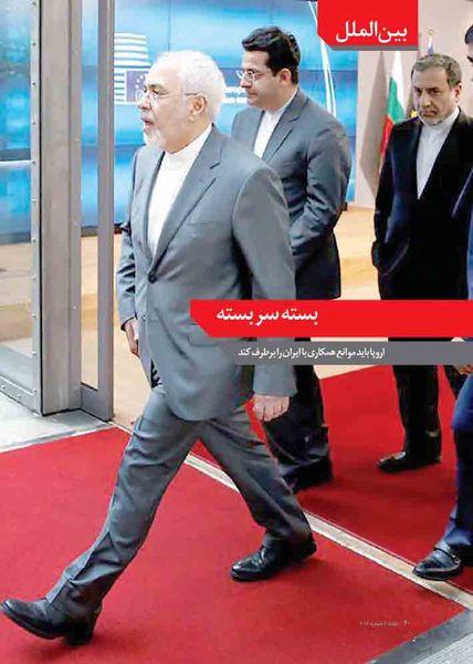 بسته سر بسته /اروپا باید موانع همکاری با ایران را برطرف کند