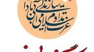 پیشنهاد مناظره حزب اصلاحطلب به جلیلی