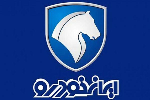 زمان قرعه کشی مرحله دوم فروش فوق العاده ایران خودرو مشخص شد