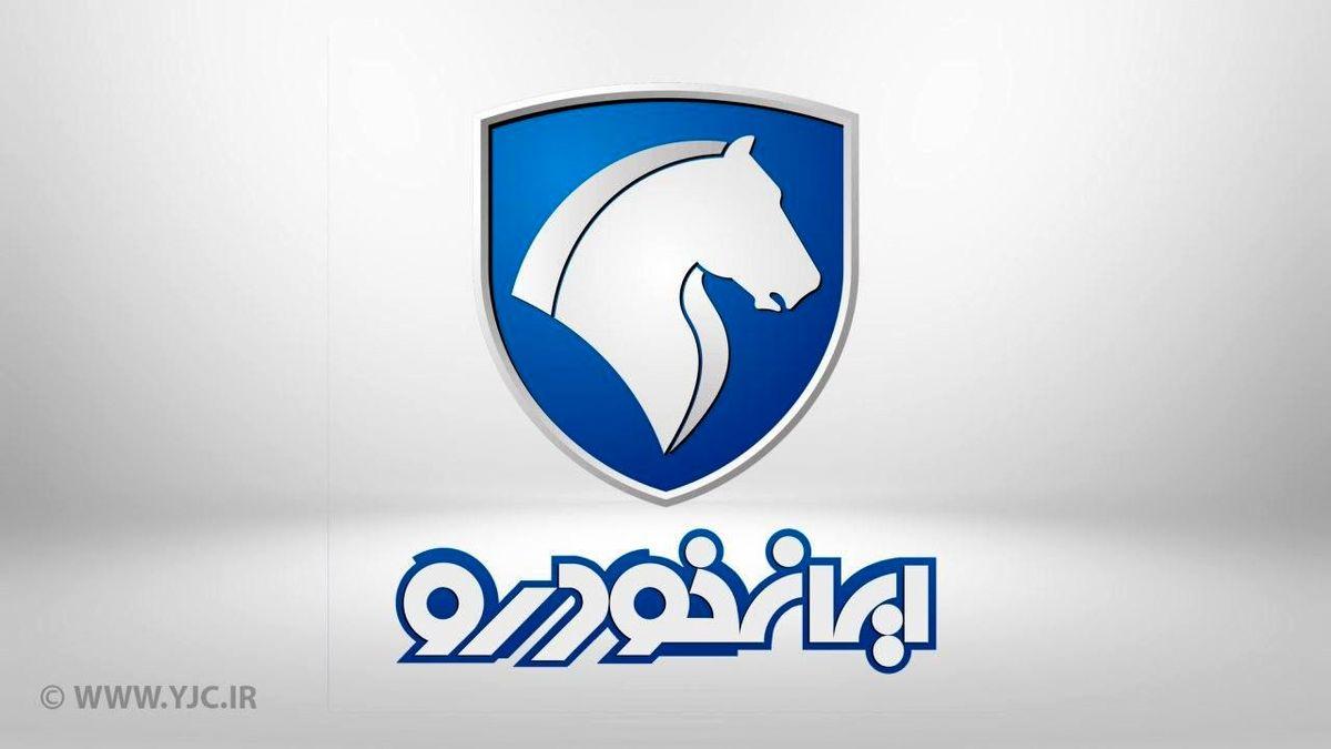 محصولات ایران خودرو ارزان شد (۹۹/۱۱/۰۱) + جدول
