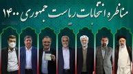 تغییر زمان مناظرههای انتخاباتی؛ ۱۵ خرداد اولین مناظره