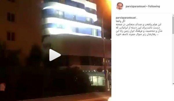 واکنش پرویز پرستویی به رفتار ایرانیان با رونالدو (عکس)