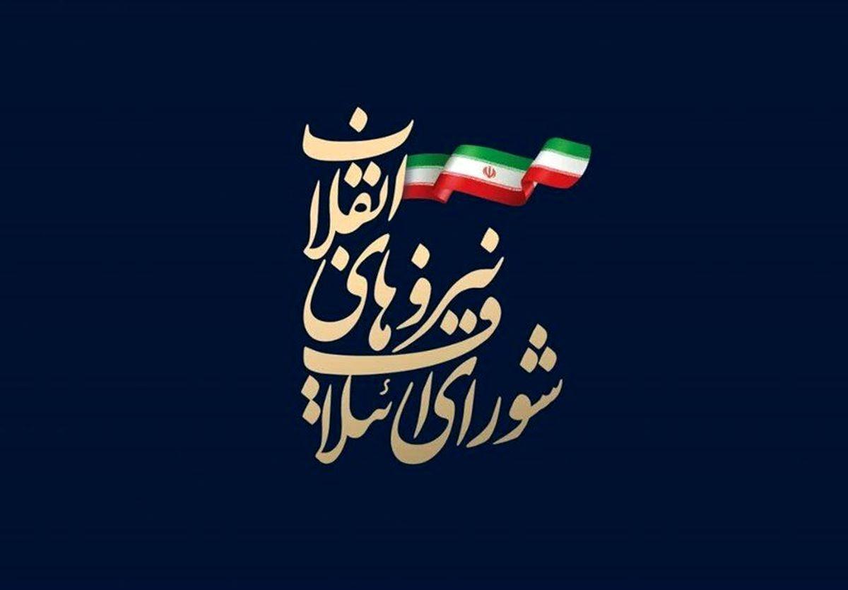 مصوبه مهم شورای ائتلاف برای انتخابات شوراها