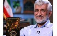 استقبال سعید جلیلی از رمان «دختر موشرابی»
