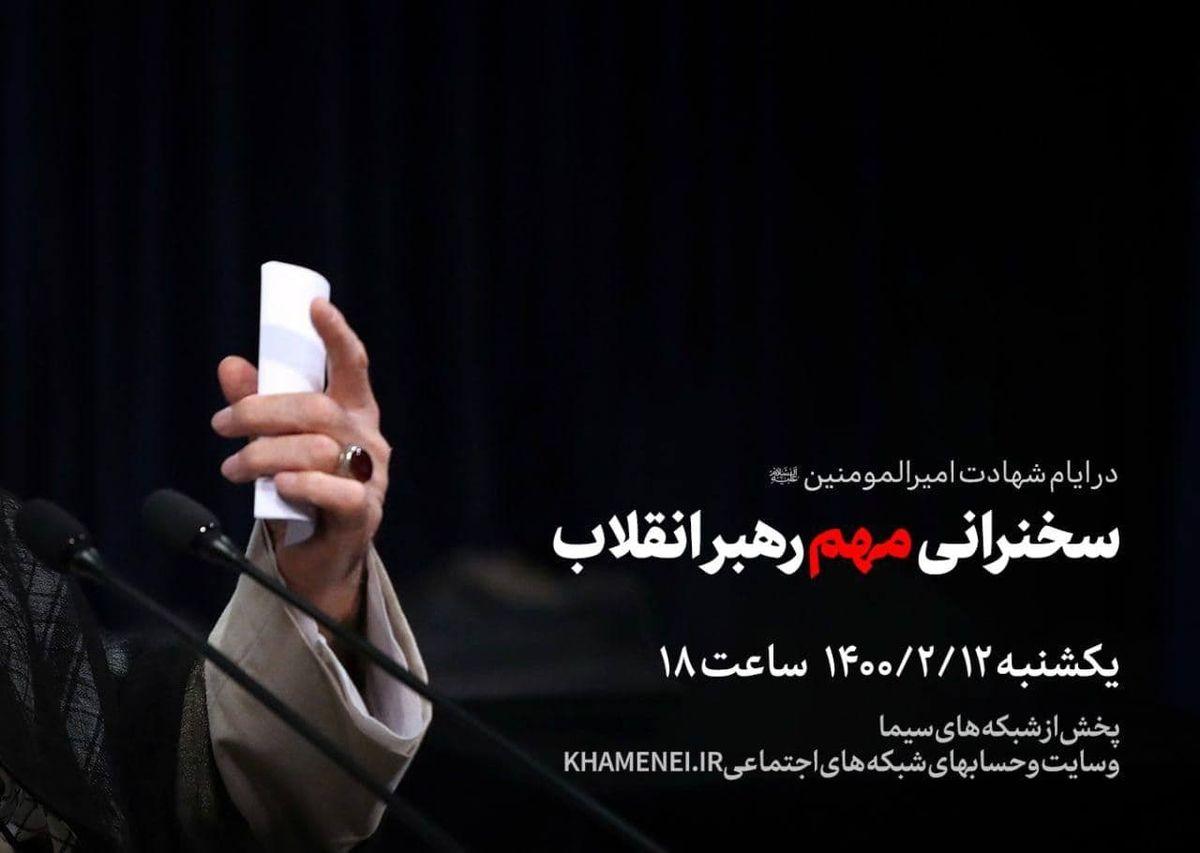 سخنرانی مهم رهبر انقلاب؛ ساعت ۱۸ فردا