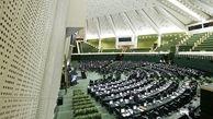 دستور کار جلسات هفته جاری مجلس