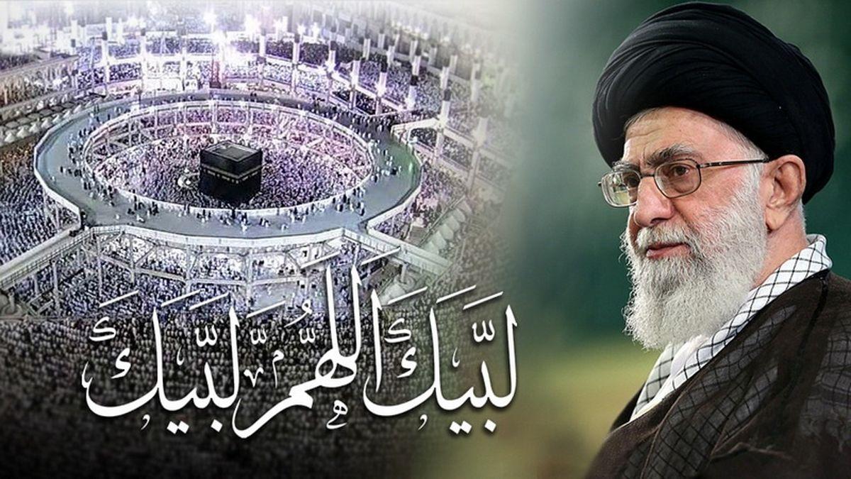 پیام مهم رهبر انقلاب به مناسبت موسم حج
